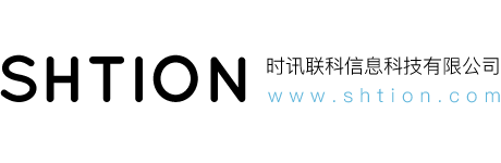 SHTION官方网站|珠海时讯联科信息科技有限公司-时讯联科官网