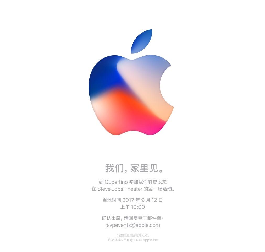 苹果发布邀请函,当地时间2017年9月12日发布新iPhone